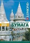 Lomond матовая двусторонняя А4 300 г/кв.м. 150 листов (0300743)