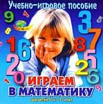 Корвет Играем в математику