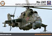 ARK models АК 72045 Российский ударно штурмовой вертолет Ми-24П