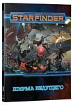 Мир Хобби Starfinder Ширма ведущего
