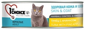1st Choice (0.085 кг) 12 шт. HEALTHY SKIN and COAT Tuna with Pineapple for ADULT CATS canned