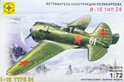 Моделист Истребитель И-16 тип 24 Поликарпова 207276