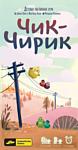 Cosmodrome Games Чик-Чирик
