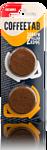 Sorso Coffeetab с кислинкой (2 чашки кофе)