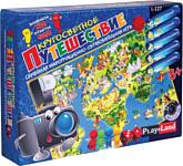 Play Land Кругосветное путешествие