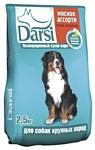 Darsi (2.5 кг) Сухой корм для собак крупных пород