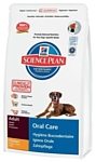 Hill's (5 кг) Science Plan Canine Adult Oral Care Chicken