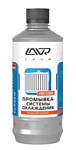 Lavr Классическая промывка системы охлаждения 430 ml