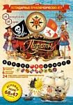 Нескучные игры Пираты