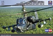 ARK models АК 72044 Черная Акула Российский ударный вертолет тип 50