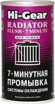 Hi-Gear 7 Minute Radiator Flush 325 ml (HG9014)