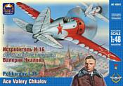 ARK models AK 48001 Истребитель И-16 тип 10 советского лётчика-аса Валерия