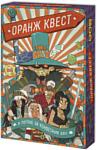Muravey Games Оранж Квест: В погоне за Конфетным Джо 3-е издание