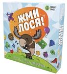 Muravey Games Жми лося!
