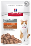 Hill's (0.085 кг) 12 шт. Science Plan Feline Sterilised Cat Young Adult with Turkey Pouch