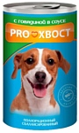 PROхвост (0.415 кг) 12 шт. С Говядиной в соусе для собак