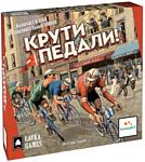 Lavka Games Крути педали