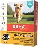 Apicenna ошейник от блох и клещей Дана Ультра для собак, 80 см