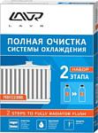 Lavr Полная очистка системы охлаждения 310 ml+310 ml