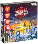 Мир Хобби Звёздные империи. Подарочное издание