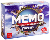 Нескучные игры Мемо - Достопримечательности России