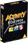 Piatnik Activity Кодовое слово