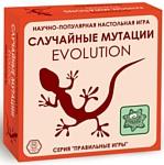 Правильные игры Эволюция. Случайные мутации