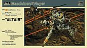 Hasegawa Робот Grober Hund Altair