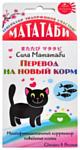 """Japan Premium Pet Мататаби Сила глюкозамина """"Красивая шерсть"""""""