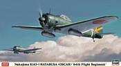 Hasegawa Истребитель Nakajima Ki44-II Hei Shoki Tojo