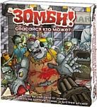 Правильные игры Зомби! Спасайся кто может!