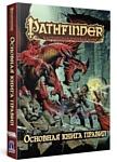 Мир Хобби Pathfinder Основная книга правил