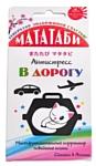 "Japan Premium Pet Мататаби Антистресс ""В дорогу"""