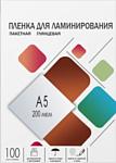 Гелеос A5 200 мкм 100 шт LPA5-200