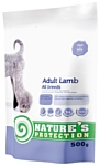 Nature's Protection Adult Lamb (0.5 кг)