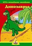 Нескучные игры Динозавры С наклейками