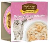 Деревенские Лакомства Домашние обеды Курица с креветкой в соусе (0.08 кг)