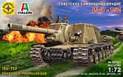 Моделист Самоходная артиллерийская установка ИСУ-152 307203