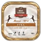 Best Dinner Меню №4 для собак Утка (0.1 кг) 20 шт.