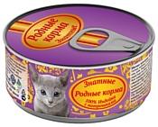 Родные корма Знатные консервы 100% индейка с потрошками для котят (0.1 кг) 1 шт.