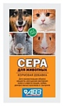 Агроветзащита Сера медицинская для собак и кошек