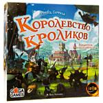 GaGa Games Королевство Кроликов