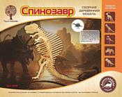 Чудо-Дерево Спинозавр
