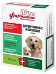 Фармавит Neo Витаминный комплекс для беременных и кормящих собак