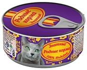 Родные корма Знатные консервы 100% индейка для взрослых кошек (0.1 кг) 1 шт.