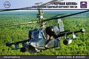 ARK models AK 72040 Российский ударный вертолёт Тип 50 «Чёрная Акула»