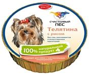Счастливый пёс (0.125 кг) 1 шт. Паштет - Телятина с рисом
