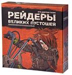 Русская игрушка Рейдеры великих пустошей (красный)