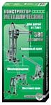 Десятое королевство Конструктор металлический игровой 00865 Краны