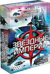 Мир Хобби Звездные империи (2-е издание)